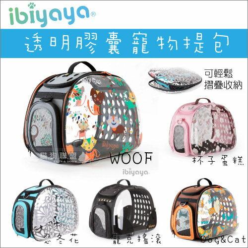 +貓狗樂園+ ibiyaya【透明膠囊寵物提包。FC1220。五款樣式】1650元 - 限時優惠好康折扣