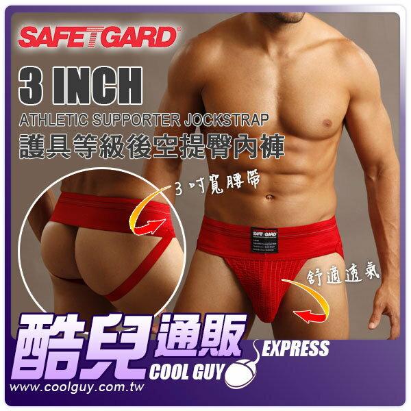 【XL號】 美國 SAFETGARD 護具等級後空提臀內褲 紅色 3 Inch Athletic Supporter Jockstrap RED 美國原裝進口 後空褲 後空內褲