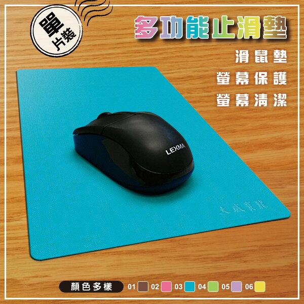 大威寶龍【多功能止滑墊】輕巧款 14x24cm/超薄滑鼠墊防滑墊-布面適羅技電競光學滑鼠-可擦拭保護筆電蘋果MAC電腦螢幕