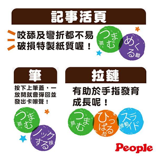 People - 寶寶的記事本手冊玩具 3