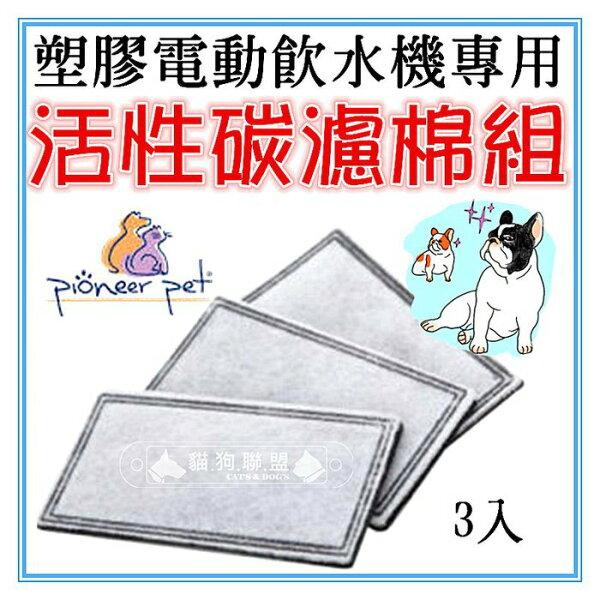 +貓狗樂園+ 美國Pioneer Pet【塑膠電動飲水機。專用活性炭濾棉組。3入】199元