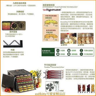 廚房【asdfkitty】Excalibur全營養食物風乾機-九層-麵包發酵箱-低溫乾果機-中文食譜-黑3926TB