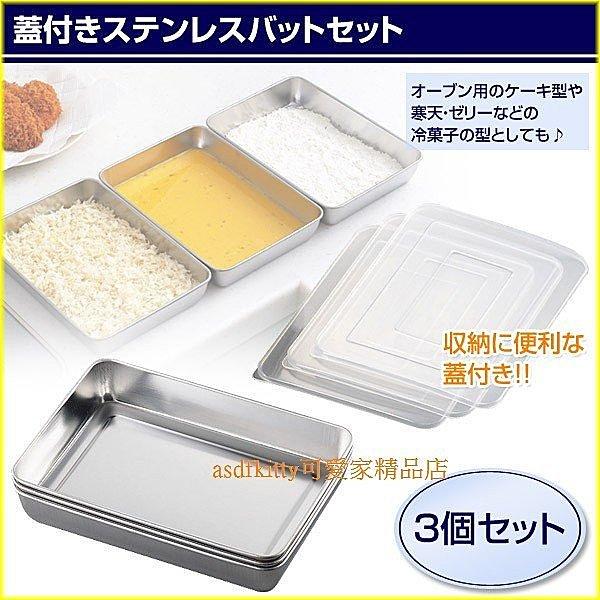 asdfkitty可愛家☆日本Arnest不鏽鋼油炸準備組/保鮮盒/小烤箱烤盤/寒天器/備料盤-76309-日本製