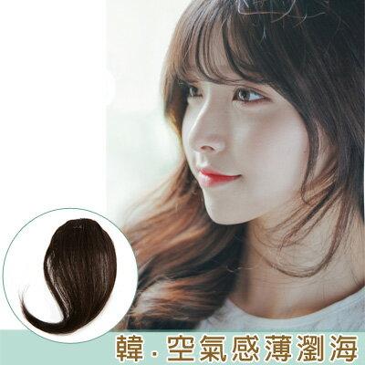 韓系空氣瀏海小髮片