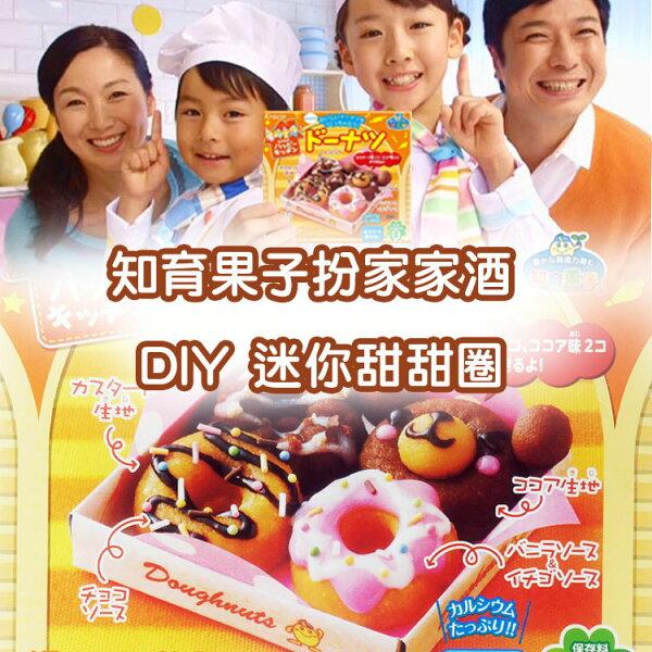 大田倉 日本進口正版 日本製造 kracie 知育果子 迷你 甜甜圈 扮家家酒 玩具 DIY 餅乾 食物 354016