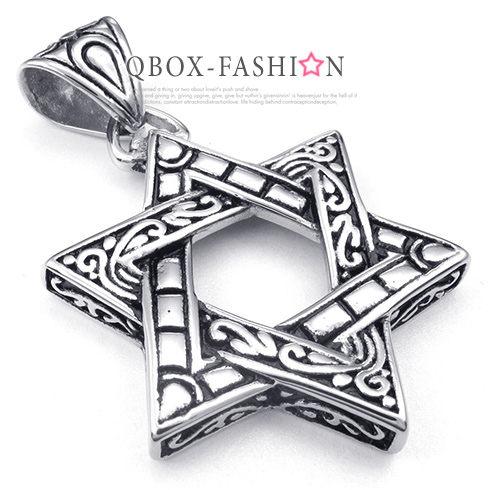 《 QBOX 》FASHION 飾品【W10024939】精緻個性古典刻紋六芒星鑄造316L鈦鋼墬子項鍊