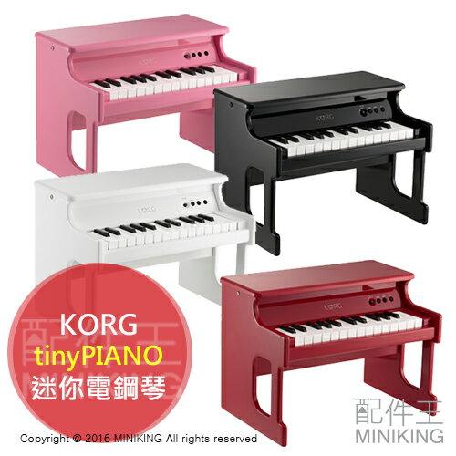【配件王】日本代購 KORG tinyPIANO 迷你電鋼琴 四色 25鍵 玩具鋼琴 兒童鋼琴