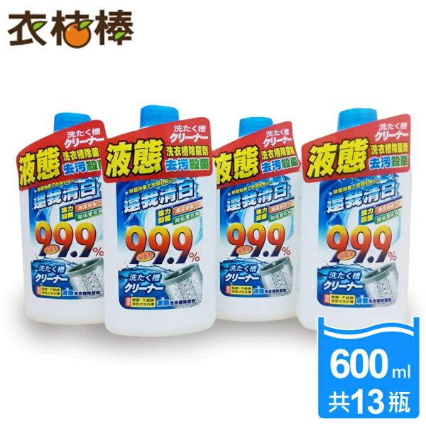 【 還我清白】液態洗衣槽除菌清潔劑13瓶 全站最低