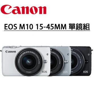 CANON EOS M10 15-45單鏡組