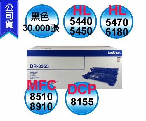 【免運*現貨】brother DR-3355 原廠感光滾筒 適用HL-5450DN/MFC-8910DW/8510DN