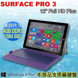 Microsoft 微軟 Surface Pro3 ( I5 / 4G / 128G )福利品 [含稅][免運][含鍵盤] /WIN  10【Dr.K】贈:USB 3.0 Hub