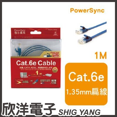 ※ 欣洋電子 ※ 群加科技Cat.6e次世代光纖網路超薄扁線 / 1M ( C6E01FL )