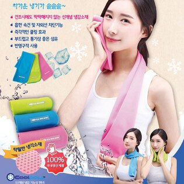 韓國S.S 冷感魔術冰涼巾 (單入)