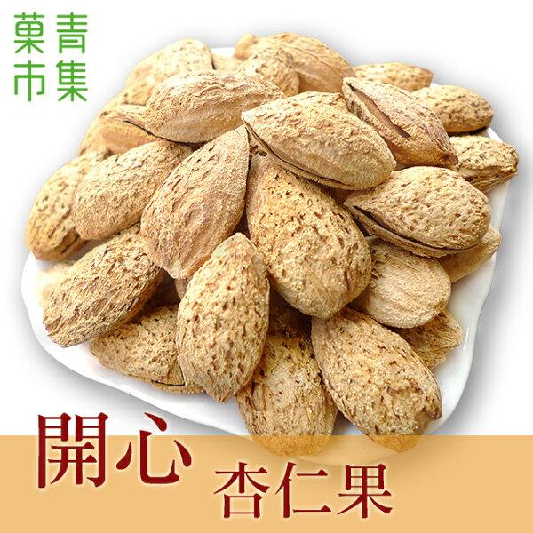 美國帶殼焙炒杏仁果 150G小包裝 【菓青市集】