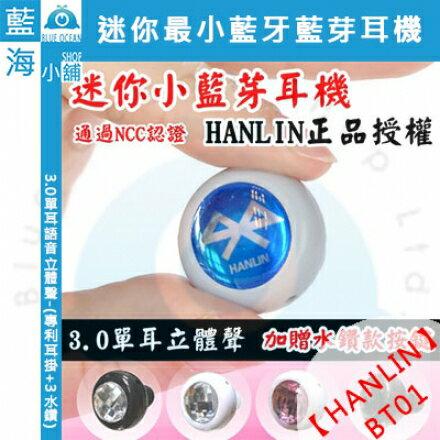 ★HANLIN-BT01★黑白2色任選 正版(立體聲)迷你最小藍牙藍芽耳機