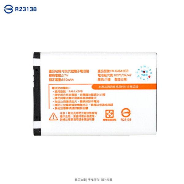 Samsung X208 鋰電池 850mAh/C258/C268/C278/C308/C408/D528/B179/B289/B299/B308/B309/CC03/E1150/F509/F519/M158/M628/S139/S169 E189/E2210/E258/E428/E908/E1100/F258/X508/X688/X969/S209/S299/S3030/S399/X168 E189/E2210/E258/E428/E908/E1080/C3560