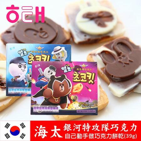 韓國 海太 Line 銀河特攻隊巧克力DIY (39g) 手做 兔兔 熊大 饅頭人 HAITAI 進口零食【N101333】