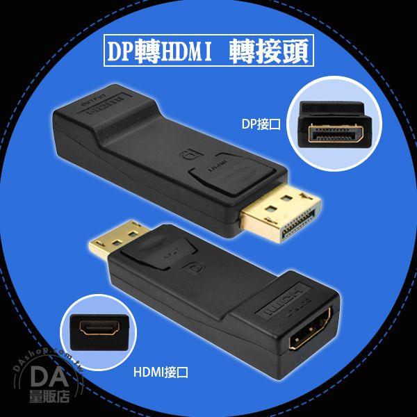 《DA量販店》DP 轉 HDMI DisplayPort 轉 HDMI 轉接頭(12-626)