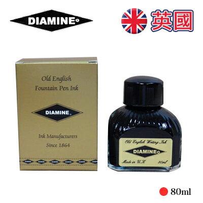 英國 Diamine 墨水 Fountain Pen Ink 80ml /瓶