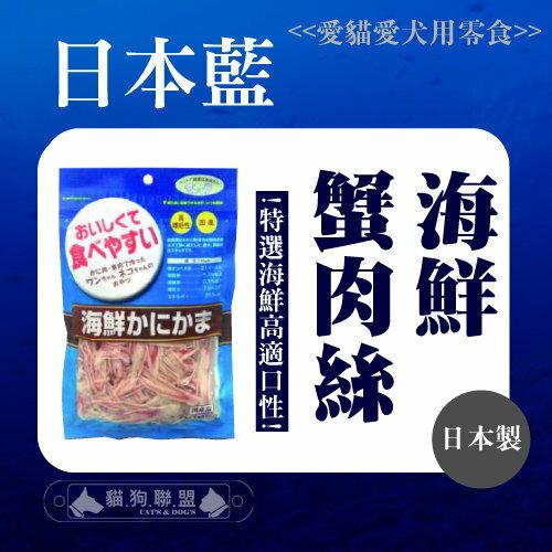 +貓狗樂園+ asuku【日本藍系列。海鮮蟹肉絲。60g】200元*犬貓零食 - 限時優惠好康折扣