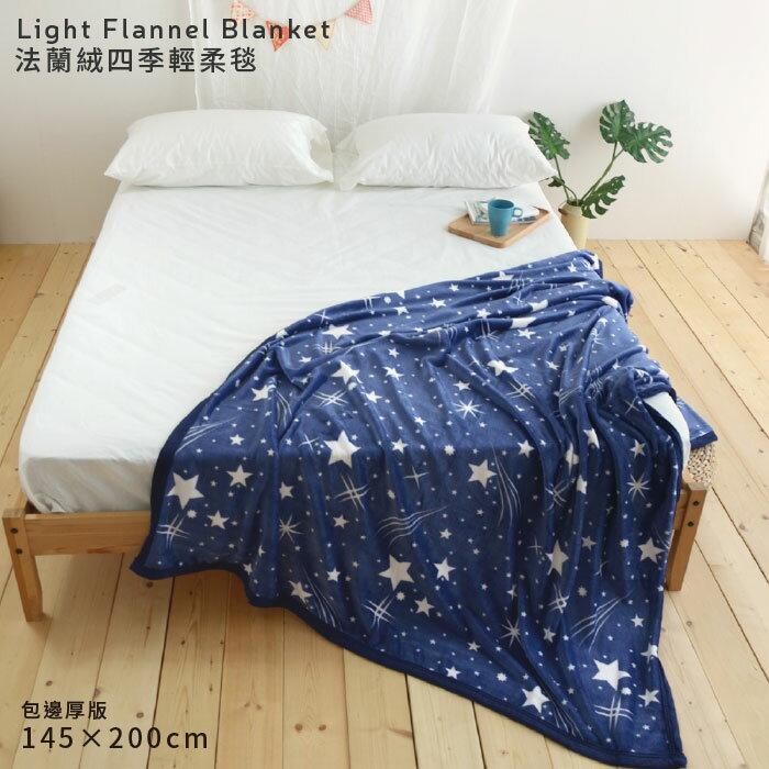 四季法蘭絨包邊毯 145×200cm