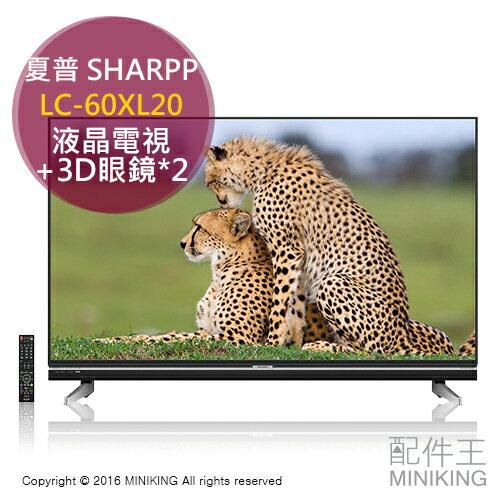 【配件王】現貨 日本代購 SHARPP 夏普 LC-60XL20 60吋 3D 液晶電視 +3D眼鏡*2 送 基本安裝