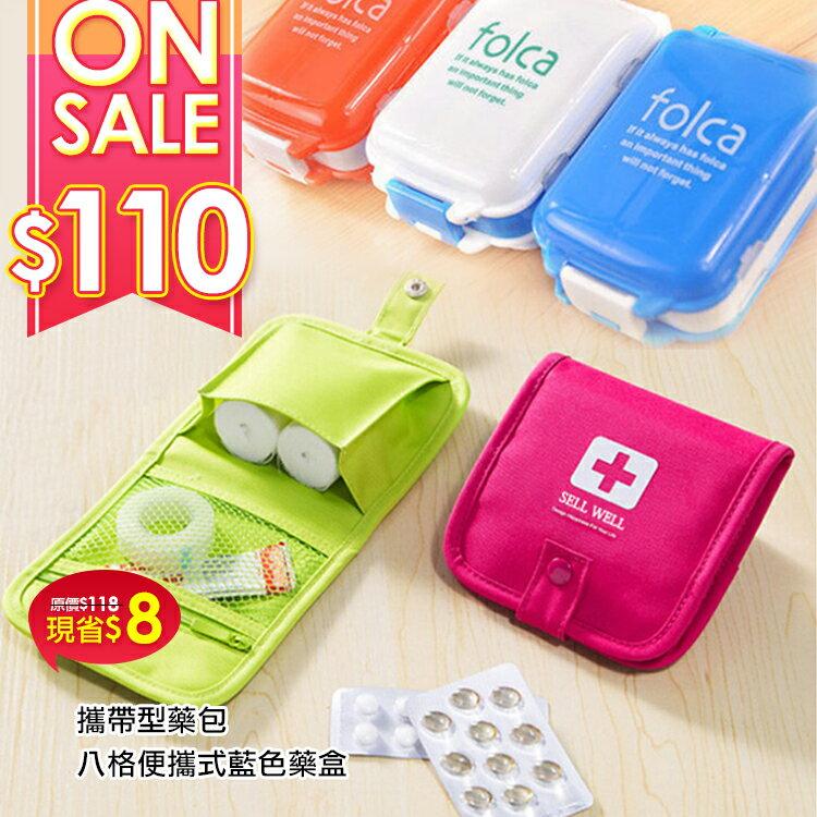 ^(天生一對^) 攜帶型藥包  八格便攜式藍色藥盒 ~  好康折扣