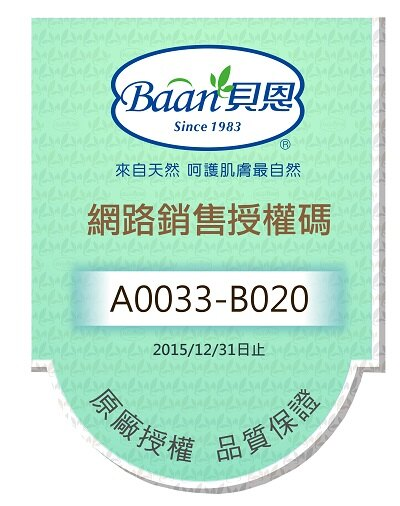 Baan 貝恩 - 泡泡香浴露1000ml+嬰兒洗髮精200ml 歡樂洗澡組 2