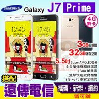 Samsung 三星到SAMSUNG Galaxy J7 Prime 搭配遠傳電信門號專案 手機最低1元 新辦/攜碼/續約