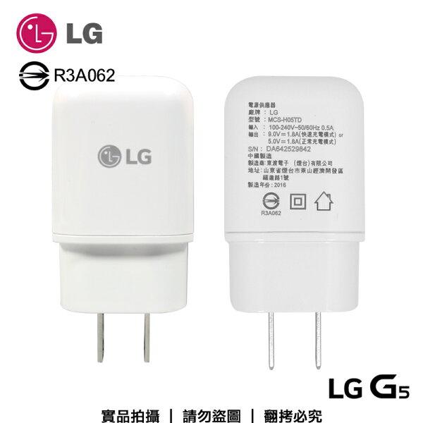 LG G5 H860 原廠旅充頭/快充/閃充/充電器/LG Stylus 2/K8/V10/G Flex D958/Google Nexus 5/G2 D802/Optimus GJ E975w/Optimus L4 II E440/L7 P705/G Pro E988/L4/L7II P713/G3 D855/G Pro 2 D838/G2 mini/ L Series III L70 D320/G Flex 2/G4C H522Y/G4 Beat/Spirit LTE C70/Zero