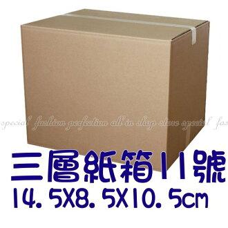 三層紙箱KK+11號14.5X8.5X10.5超商紙箱 快遞箱 搬家紙箱 宅配箱 便利箱 紙盒 瓦楞紙箱【GX130】◎123便利屋◎