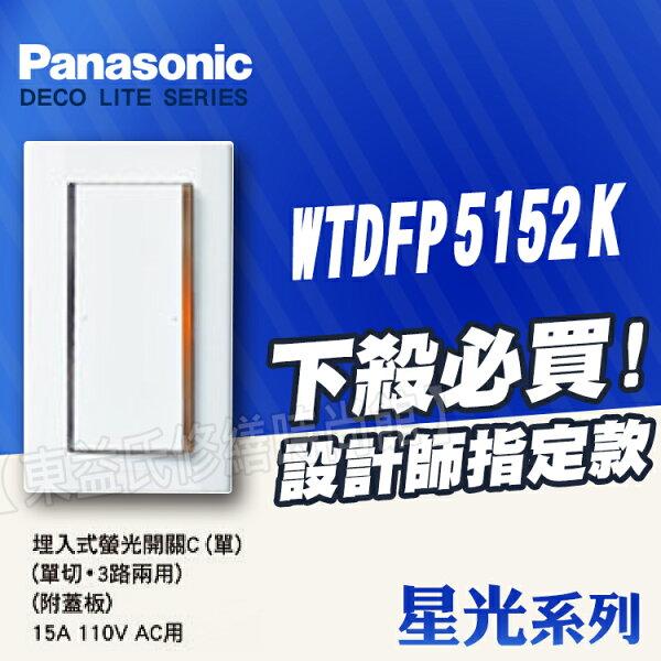 Panasonic國際牌開關插座 星光系列 WTDFP5152螢光一開關、單切《附蓋板》(網路最低價)【東益氏】售中一電工面板