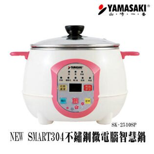 ◤贈100元7-11禮品卷◢YAMASAKI 山崎家電 New SMART304 不鏽鋼微電腦智慧鍋 SK-2510SP