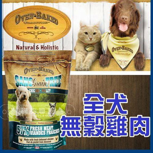 +貓狗樂園+ 加拿大Oven-Baked烘焙客【全犬。無穀雞肉。大顆粒配方。27磅】3540元 - 限時優惠好康折扣