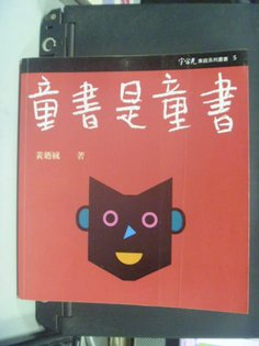 【書寶二手書T4/家庭_JEB】童書是童書_原價320_黃迺毓/