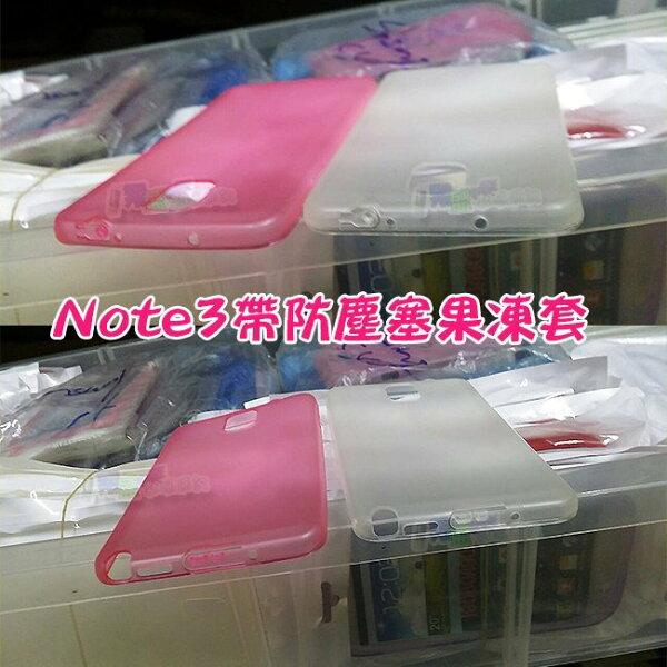 三星 Note3 附帶防塵塞 手機殼 清水套 矽膠果凍套 磨砂保護殼【翔盛】