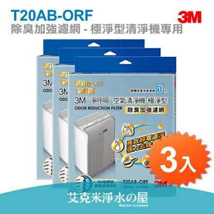 【PM2.5 紫爆】3M淨呼吸 FA-T20AB極淨型空氣清淨機專用- T20AB-ORF 除臭加強濾網(3入) ★適用10坪內空間 ★99%去除微粒PM2.5 ★遠離霾害 杜絕空汙 ★免運費