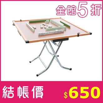 【悠室屋】收納折疊麻將桌 哩咕哩咕麻將桌 MIT 書桌 休閒桌 拜拜桌 悠室屋