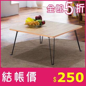 【悠室屋】 木紋圓角 小茶几 方型休閒桌 輕巧摺疊桌 和室桌 電腦桌