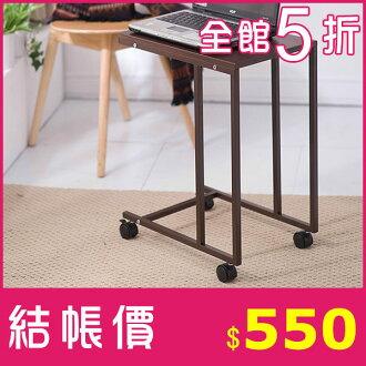 【悠室屋】邊桌茶几 萬能桌 小餐桌 電腦桌 人體工學設計 實用性質佳 懶人桌
