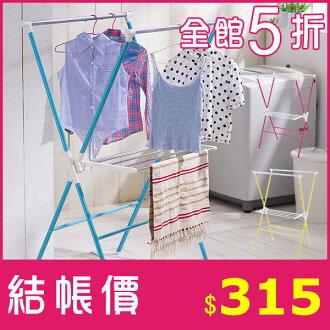 【悠室屋】X型折疊衣架 繽紛多功能掛衣架 曬衣架 (黃/藍/桃紅)
