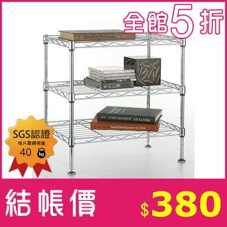 【悠室屋】波浪電鍍三層架 45x30x43cm 多種收納功用 置物架 儲存架 傢俱