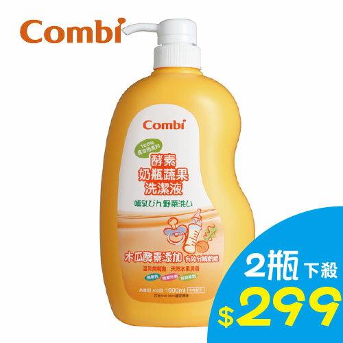 【安琪兒】【特價2罐$299】日本【Combi 康貝】酵素奶瓶蔬果洗潔液(1000ml) - 限時優惠好康折扣