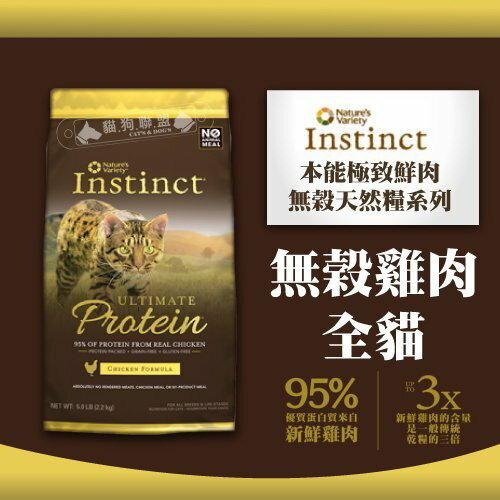 +貓狗樂園+ Instinct本能【極致鮮肉無榖天然糧系列。全貓。雞肉配方。10.5磅】3060元 - 限時優惠好康折扣