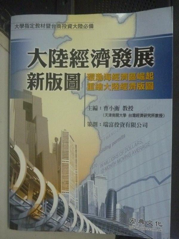 ~書寶 書T3/大學社科_XEM~大陸經濟發展 圖_曹小衡