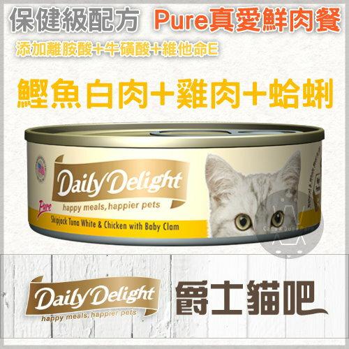+貓狗樂園+ Daily Delight Pure|爵士貓吧。真愛鮮肉餐。主食貓罐。鰹魚白肉+雞肉+蛤蜊。80g|$50--單罐 - 限時優惠好康折扣