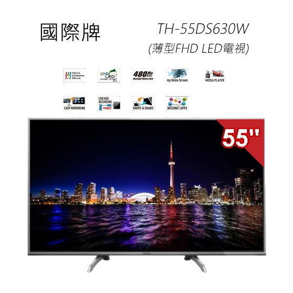 Panasonic國際牌 TH-55DS630W 55吋 FHD 薄型LED液晶電視