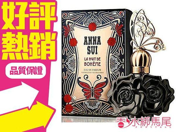 ◐香水綁馬尾◐ ANNA SUI 安娜蘇 波希女神女性淡香精 香水空瓶分裝 5ML