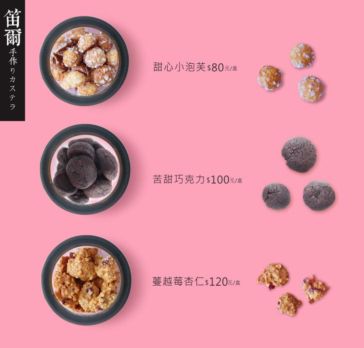 口碑免運! 精緻盒裝手工餅乾:苦甜巧克X珍珠糖小泡芙X蔓越莓杏仁脆 9