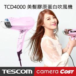 TESCOM美髮膠原蛋白吹風機